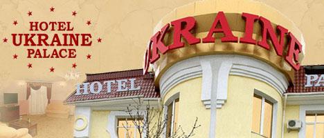 Гостиница в Николаеве Hotel Palace Ukraine (г. Николаев, Украина)
